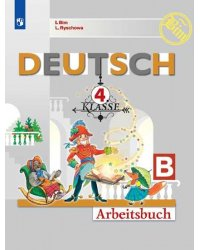 Немецкий язык. Первые шаги. 4 класс. Рабочая тетрадь. В 2 частях. Часть B (новая обложка)
