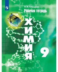 Химия. 9 класс. Рабочая тетрадь. К учебнику Рудзитиса (новая обложка)