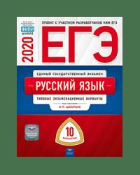 ЕГЭ 2020. Русский язык. Типовые экзаменационные варианты: 10 вариантов