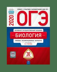 ОГЭ 2020. Биология. Типовые экзаменационные варианты: 30 вариантов