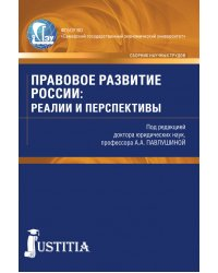 Правовое развитие России. Реалии и перспективы. Сборник статей