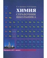 Химия. Справочник школьника