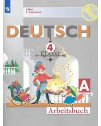 Немецкий язык. Первые шаги. 4 класс. Рабочая тетрадь. В 2 частях. Часть А (новая обложка)