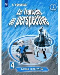Французский в перспективе. Рабочая тетрадь. 4 класс. Углубленный уровень (новая обложка)