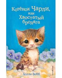 Котёнок Чарли, или Хвостатый бродяга