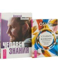 Станьте живыми. Человек знания (комплект из 2 книг) (количество томов: 2)