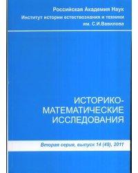 Историко-математические исследования. Вторая серия. Выпуск №14(49)2011
