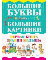 Первая книга знаний малыша