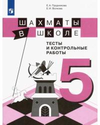 Шахматы в школе. Тестовые и контрольные работы. 5-й год обучения (новая обложка)