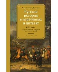 Русская история в изречениях и цитатах
