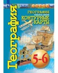 География. Планета Земля. 5-6 классы. Контурные карты (новая обложка)