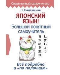 """Японский язык! Большой понятный самоучитель. Все подробно и """"по полочкам"""""""