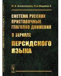 Система русских приставочных глаголов движения (в зеркале персидского языка)