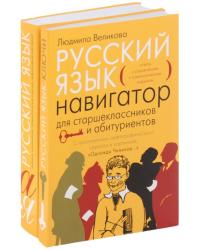 Русский язык. Навигатор для старшеклассников и абитуриентов (количество томов: 2)