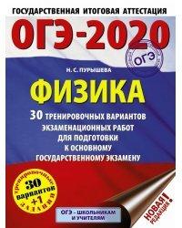 ОГЭ-2020. Физика. 30 тренировочных вариантов экзаменационных работ для подготовки к основному государственному экзамену