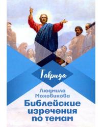 Библейские изречения по темам