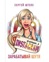 Instagram. Зарабатывай шутя