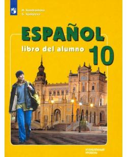 Испанский язык. 10