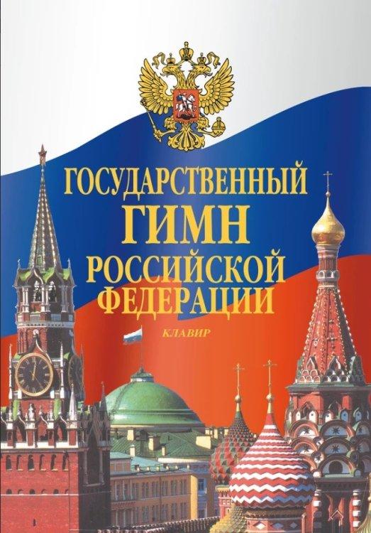 Государственный гимн Российской Федерации. Клавир