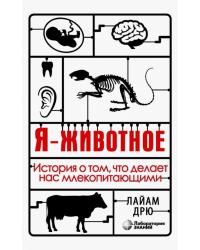 Я - животное. История о том, что делает нас млекопитающими