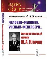 Человек-феномен, ученый-фейерверк… Универсальный химик Ю.А. Клячко. выпуск №52