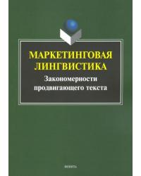 Маркетинговая лингвистика. Закономерности продвигающего текста