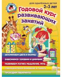 Годовой курс развивающих занятий. Для одарённых детей 2-3 лет