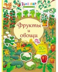 Фрукты и овощи (с наклейками)