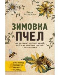 Зимовка пчел. Как сохранить пасеку зимой, чтобы не начинать каждый сезон сначала