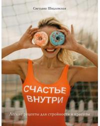 Счастье внутри. Легкие рецепты для стройности и красоты