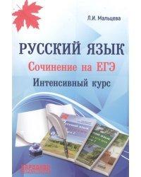 Русский язык. Сочинение на ЕГЭ. Интенсивный курс