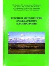 Теория и методология ландшафтного планирования