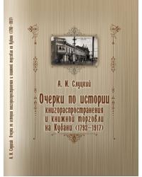 Очерки по истории книгораспростронения и книжной торговли на Кубани (1793-1917)