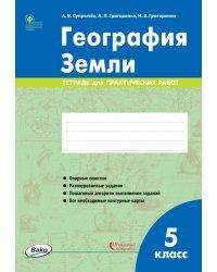 География Земли. 5 класс. Тетрадь для практических работ