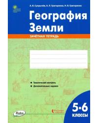 География Земли. 5-6 классы. Зачётная тетрадь