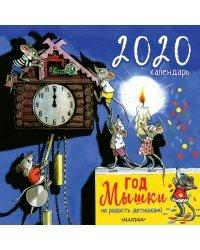 Год мышки. На радость детишкам! Календарь на 2020 год