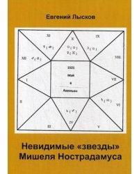 """Невидимые """"звезды"""" Мишеля Нострадамуса"""