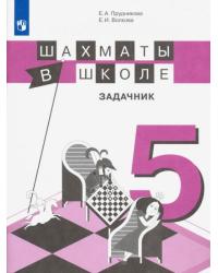 Шахматы в школе. Задачник. 5-й год обучения