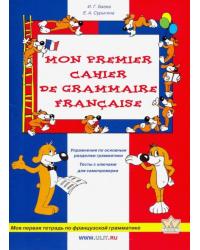 Моя первая тетрадь по французской грамматике. Рабочая тетрадь