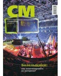 СМ. Все о спортивном менеджменте и маркетинге. Журнал. Выпуск 3 (2019)