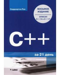 C++ за 21 день. Описан С++14 и С++17. Руководство