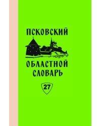 Псковский областной словарь с историческими данными. Выпуск 27