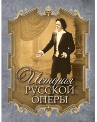 История русской оперы