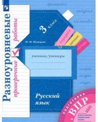 Русский язык. 3 класс. Подготовка к ВПР. Разноуровневые проверочные работы. Тренажёр