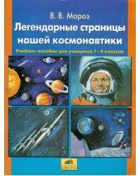 Легендарные страницы нашей космонавтики. Пособие для учащихся 1-4 классов