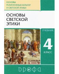 Основы светской этики. 4 класс (4-5 классы). Учебник