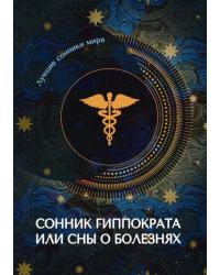 Сонник Гиппократа или сны о болезнях