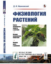 Физиология растений. Выпуск №11