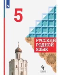 Русский родной язык. 5 класс. Учебное пособие