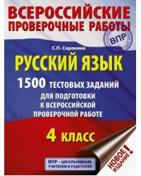 Русский язык. 1500 тестовых заданий для подготовка к всероссийской проверочной работе. 4 класс